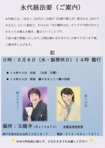 2015.5.6玉龍寺(表).jpg
