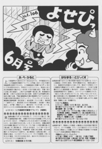 2015.6「よせぴっ」.jpg