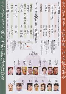 2015五郎兵衛追善落語会(裏).jpg