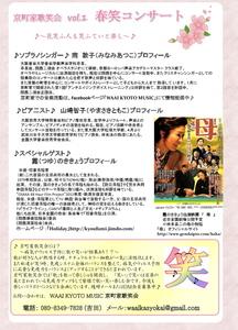2017.4.8春笑コンサート裏-1.jpg