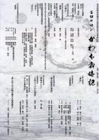 芸能サロン(裏).jpg