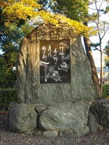 五郎兵衛の碑.jpg