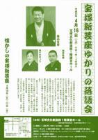 宝塚新芸座ゆかりの落語会.jpg