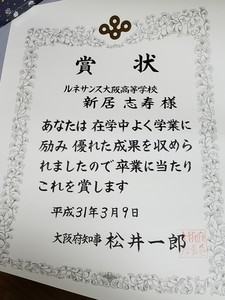 府知事表彰状.jpg