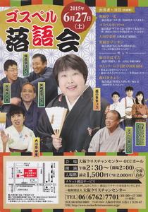 2015.6.27ゴスペル落語会(表).jpg