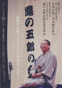 2015五郎兵衛追善落語会(表).jpg