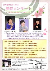 2017.4.8春笑コンサートチラシ表-1.jpg