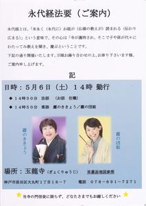 2017.5.6玉龍寺(表).jpg