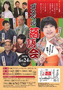 2017.6.24ゴスペル落語会(表).jpg