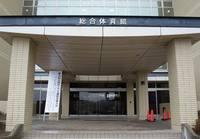 ひたちなか市総合運動公園体育館.jpg