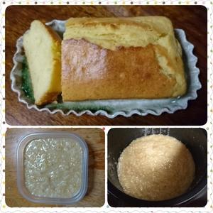 さつまいもパウンドケーキ&玄米甘酒.jpg