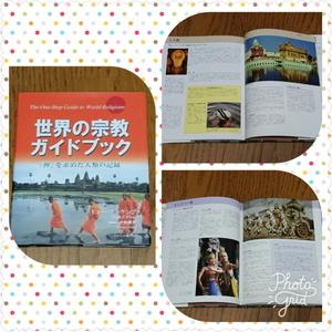 世界の宗教ガイドブック.jpg