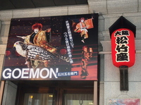 松竹座 GOEMON.jpg