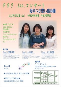 P.B.F. ファーストコンサート・チラシ1.jpg